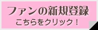 fan_banner-01-01