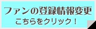 fan_banner-01-02
