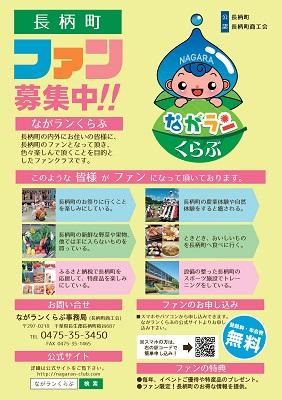 flyer-nagaran01