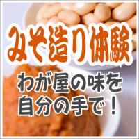 misodukuri-01